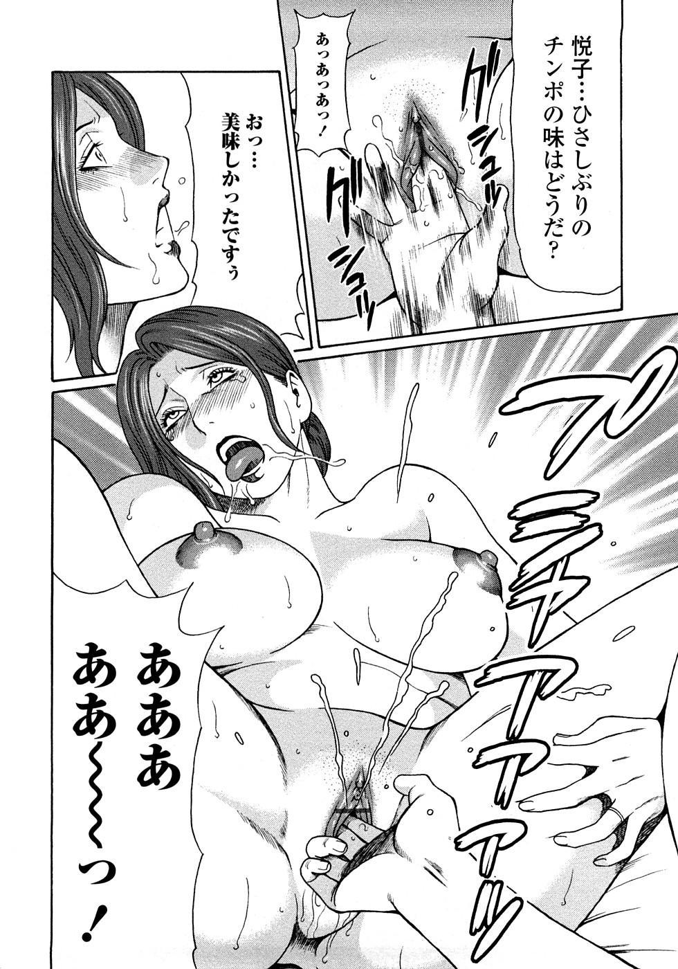 Etsuraku no Tobira - The Door of Sexual Pleasure 162