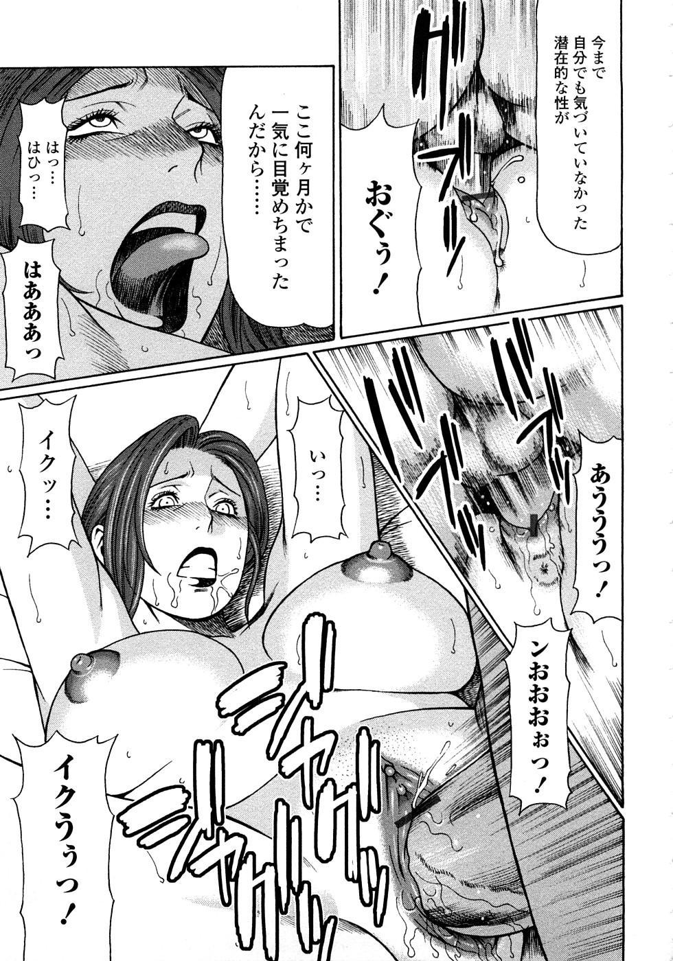 Etsuraku no Tobira - The Door of Sexual Pleasure 165