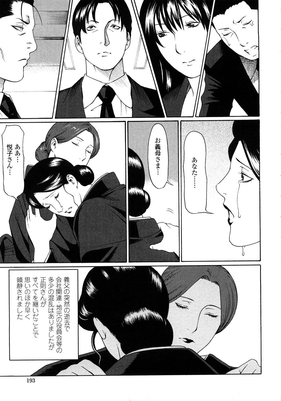 Etsuraku no Tobira - The Door of Sexual Pleasure 191