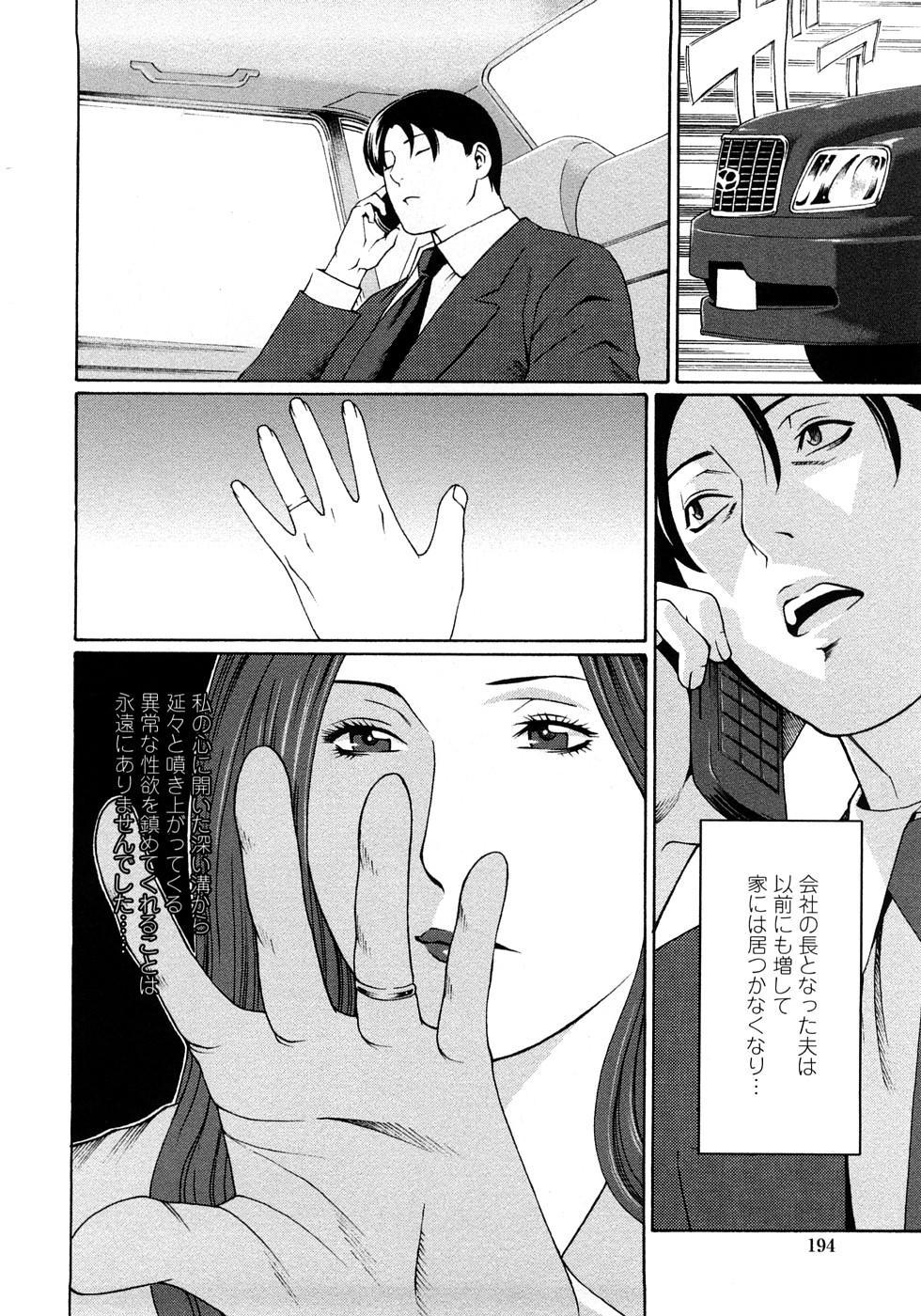 Etsuraku no Tobira - The Door of Sexual Pleasure 192