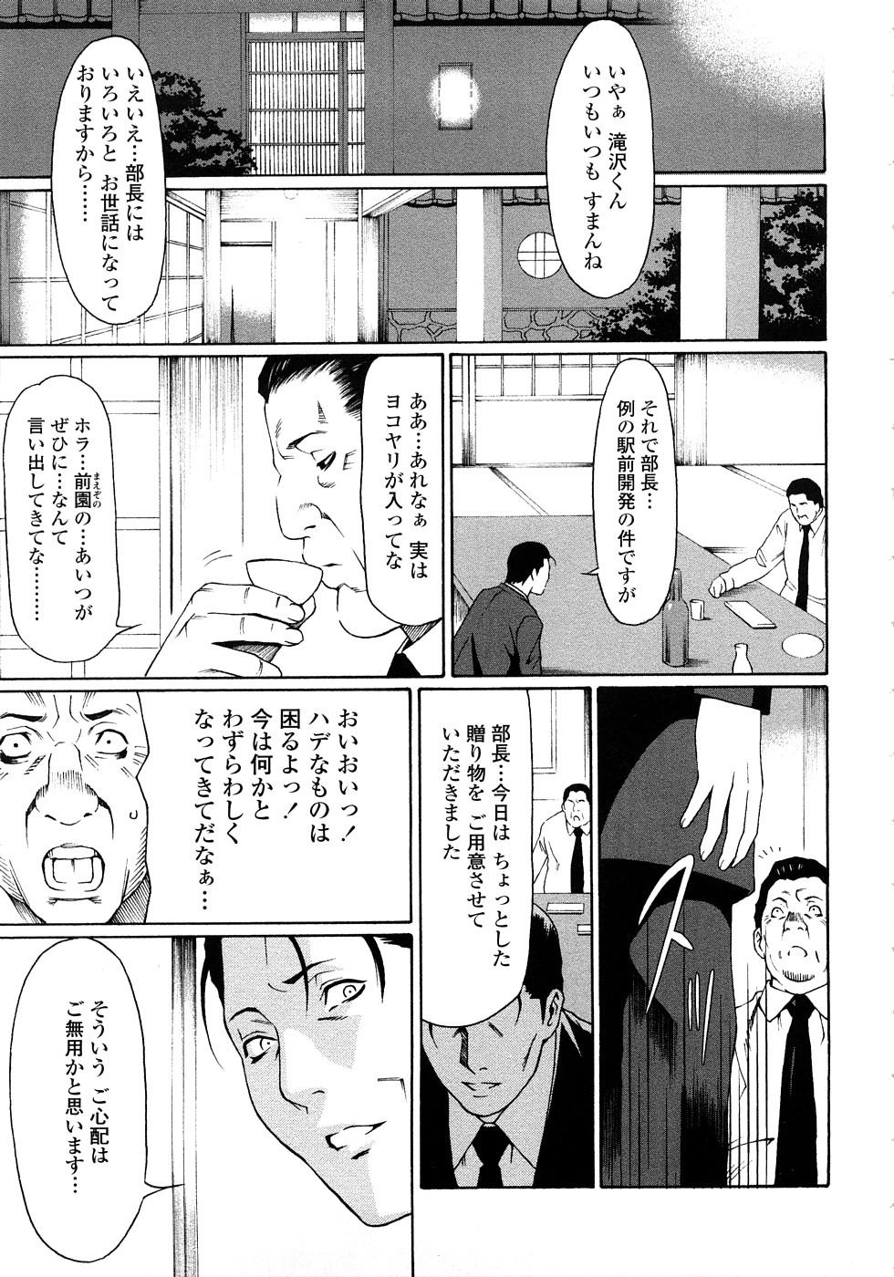Etsuraku no Tobira - The Door of Sexual Pleasure 193