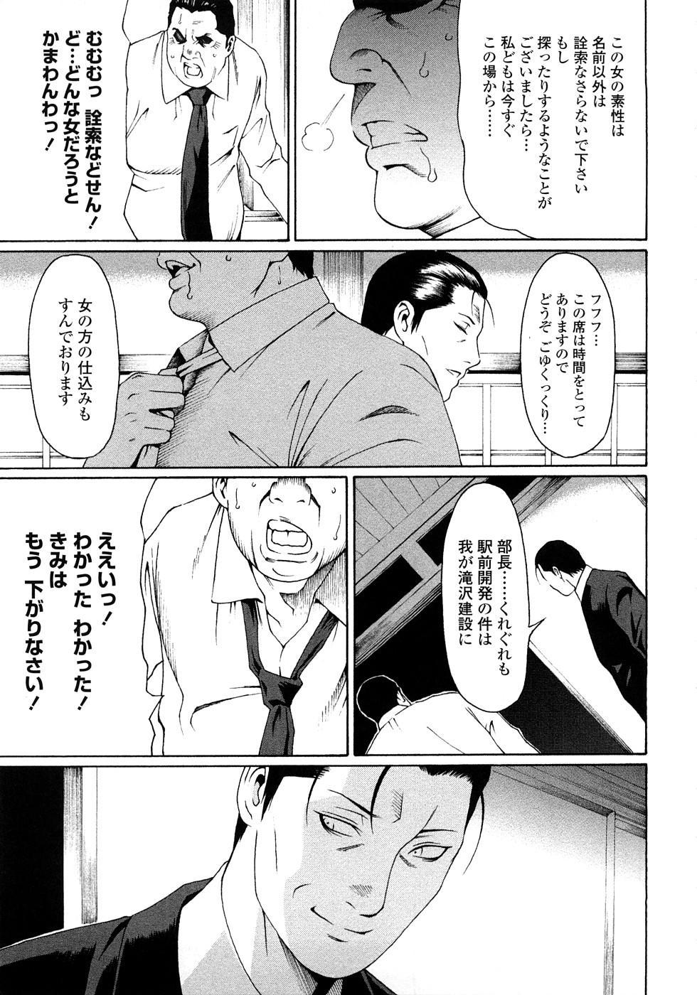 Etsuraku no Tobira - The Door of Sexual Pleasure 195