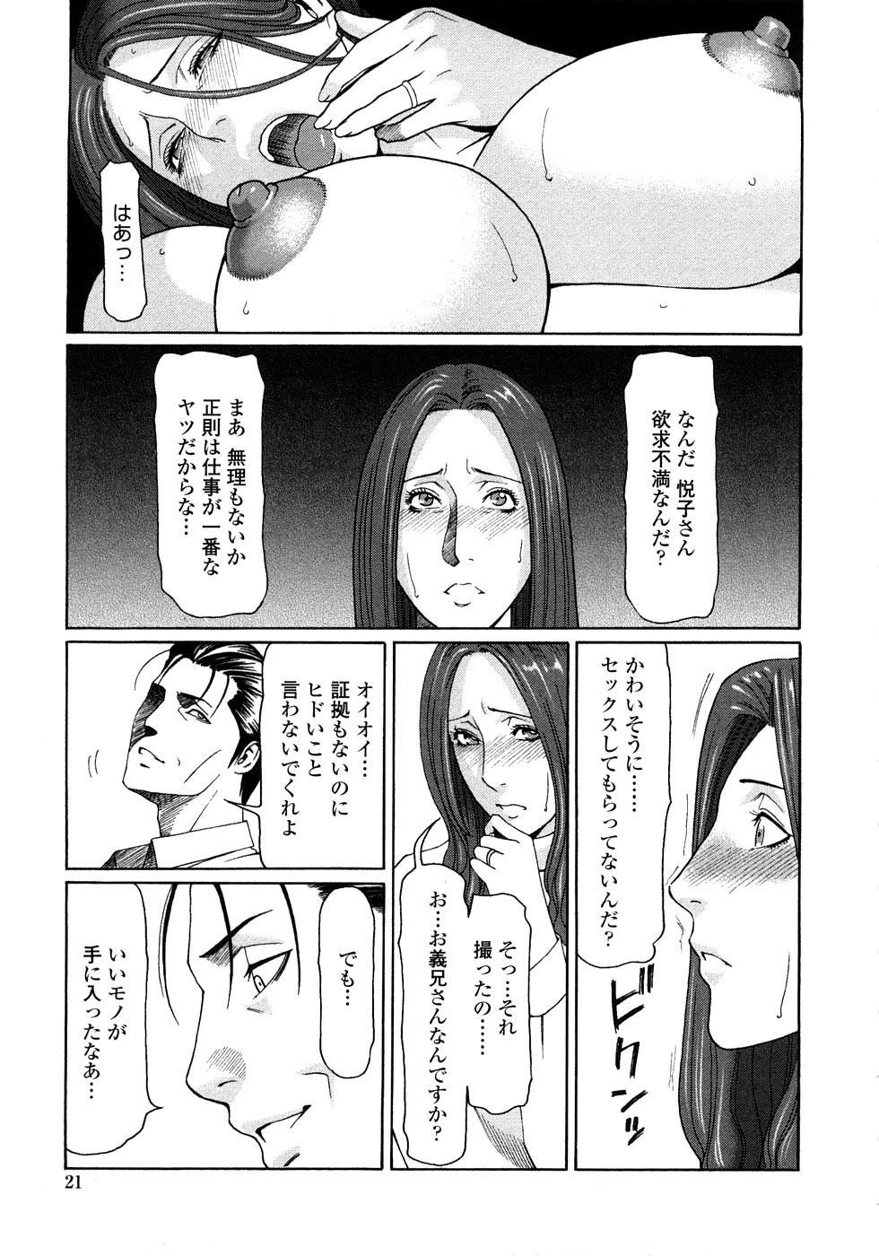 Etsuraku no Tobira - The Door of Sexual Pleasure 19