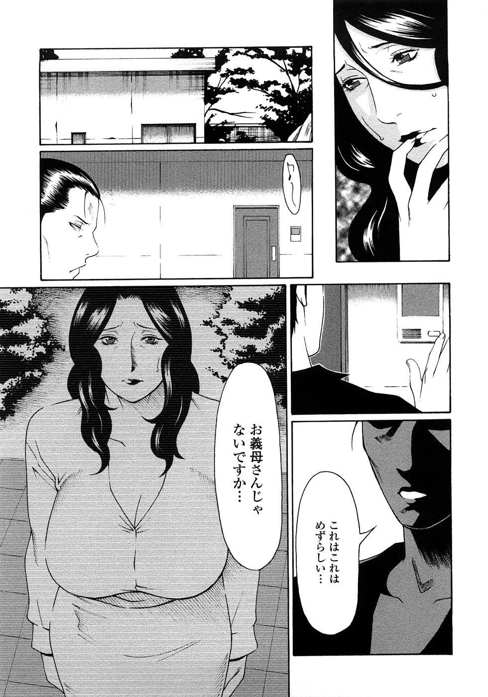 Etsuraku no Tobira - The Door of Sexual Pleasure 205