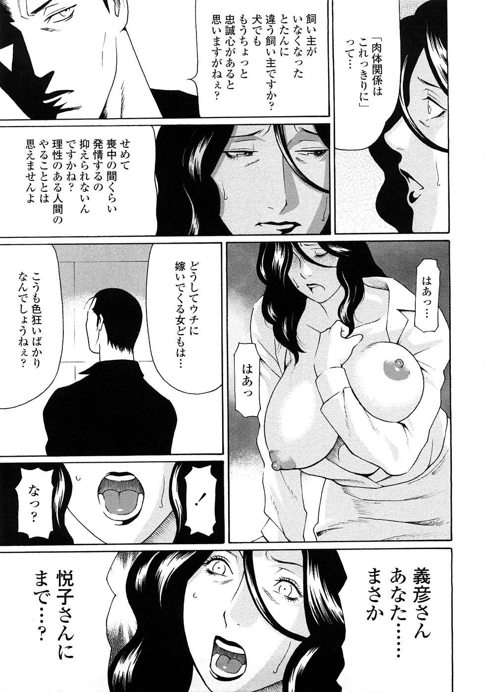 Etsuraku no Tobira - The Door of Sexual Pleasure 207