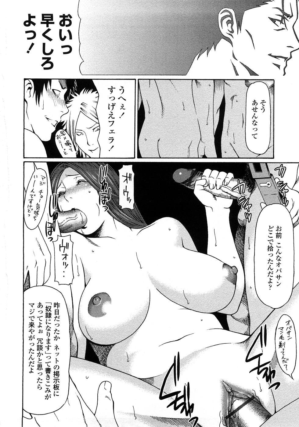 Etsuraku no Tobira - The Door of Sexual Pleasure 208