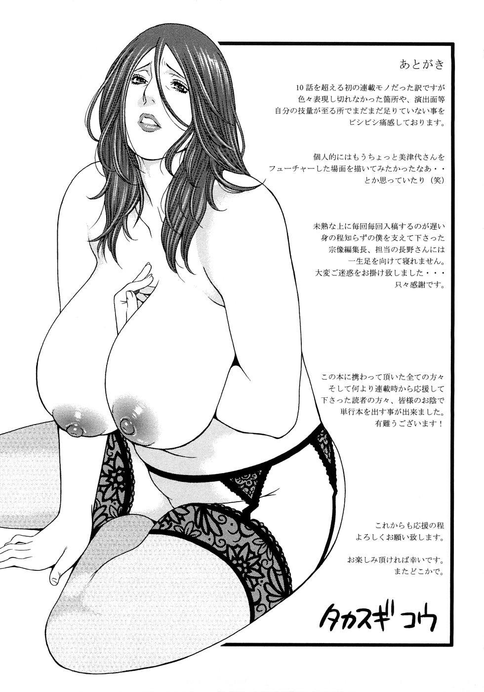 Etsuraku no Tobira - The Door of Sexual Pleasure 215
