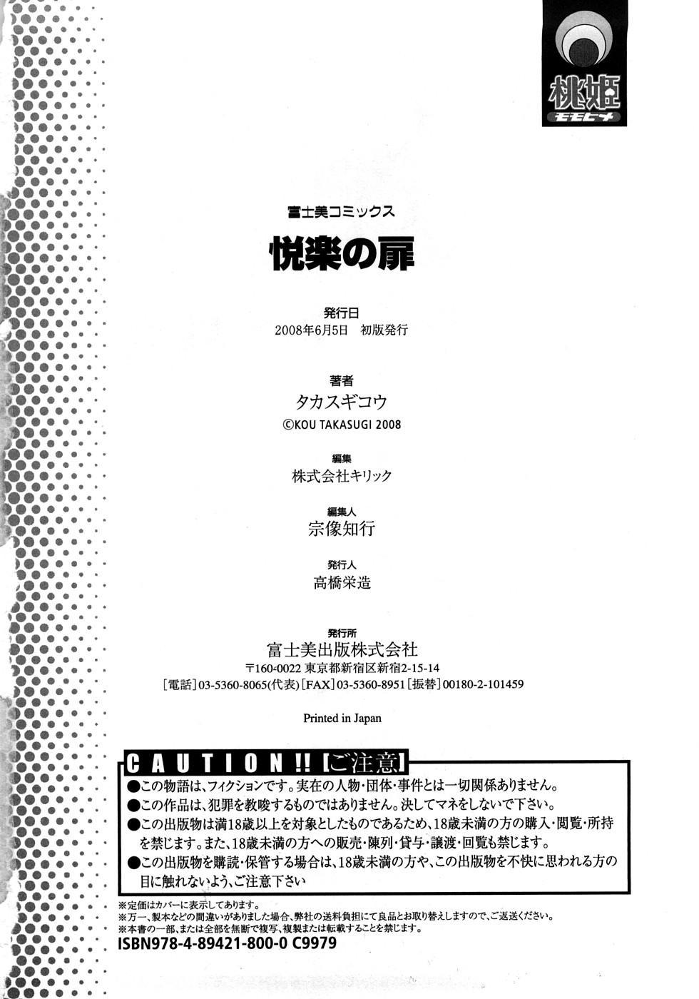 Etsuraku no Tobira - The Door of Sexual Pleasure 216