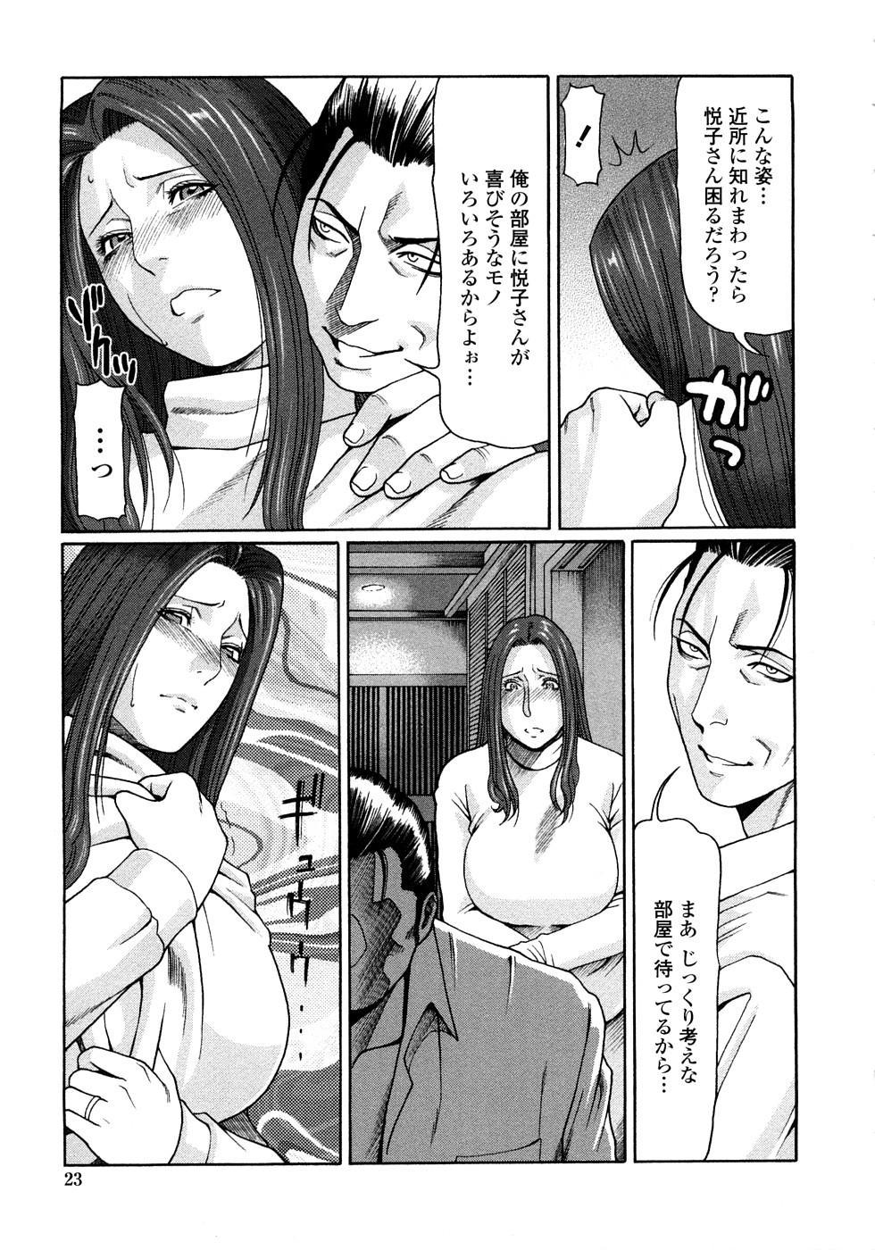 Etsuraku no Tobira - The Door of Sexual Pleasure 21