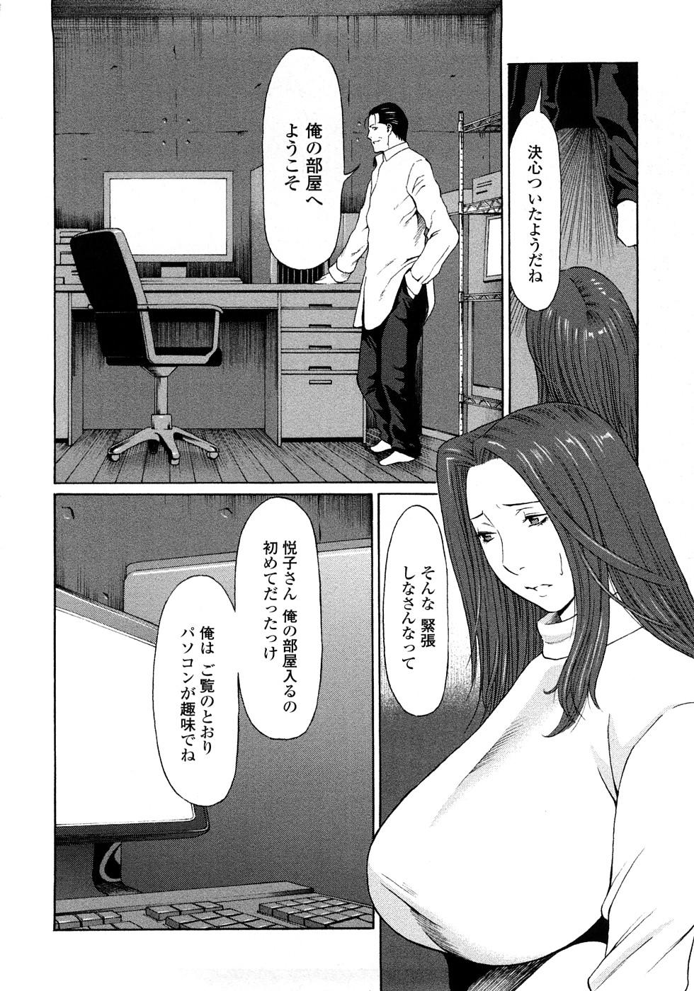 Etsuraku no Tobira - The Door of Sexual Pleasure 24
