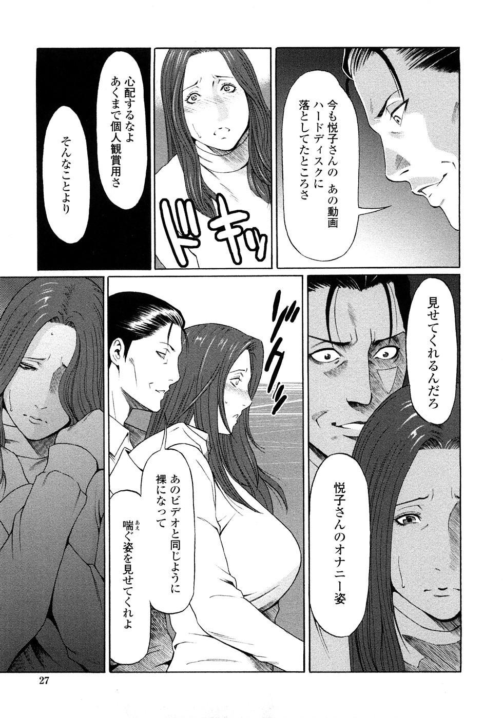 Etsuraku no Tobira - The Door of Sexual Pleasure 25
