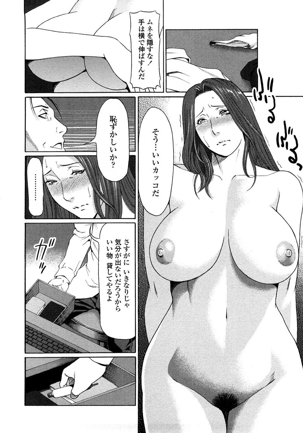 Etsuraku no Tobira - The Door of Sexual Pleasure 26