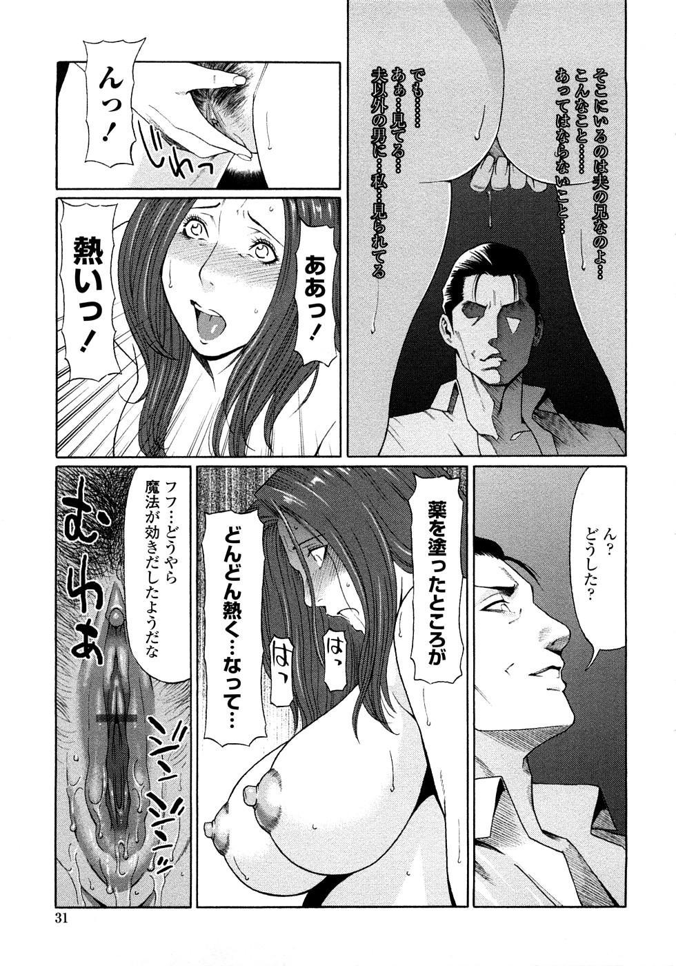 Etsuraku no Tobira - The Door of Sexual Pleasure 29