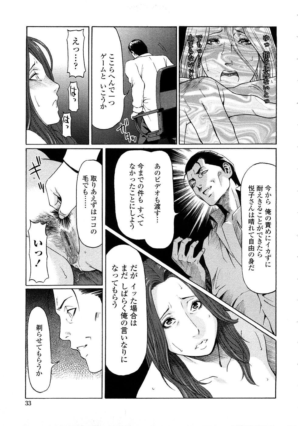 Etsuraku no Tobira - The Door of Sexual Pleasure 31