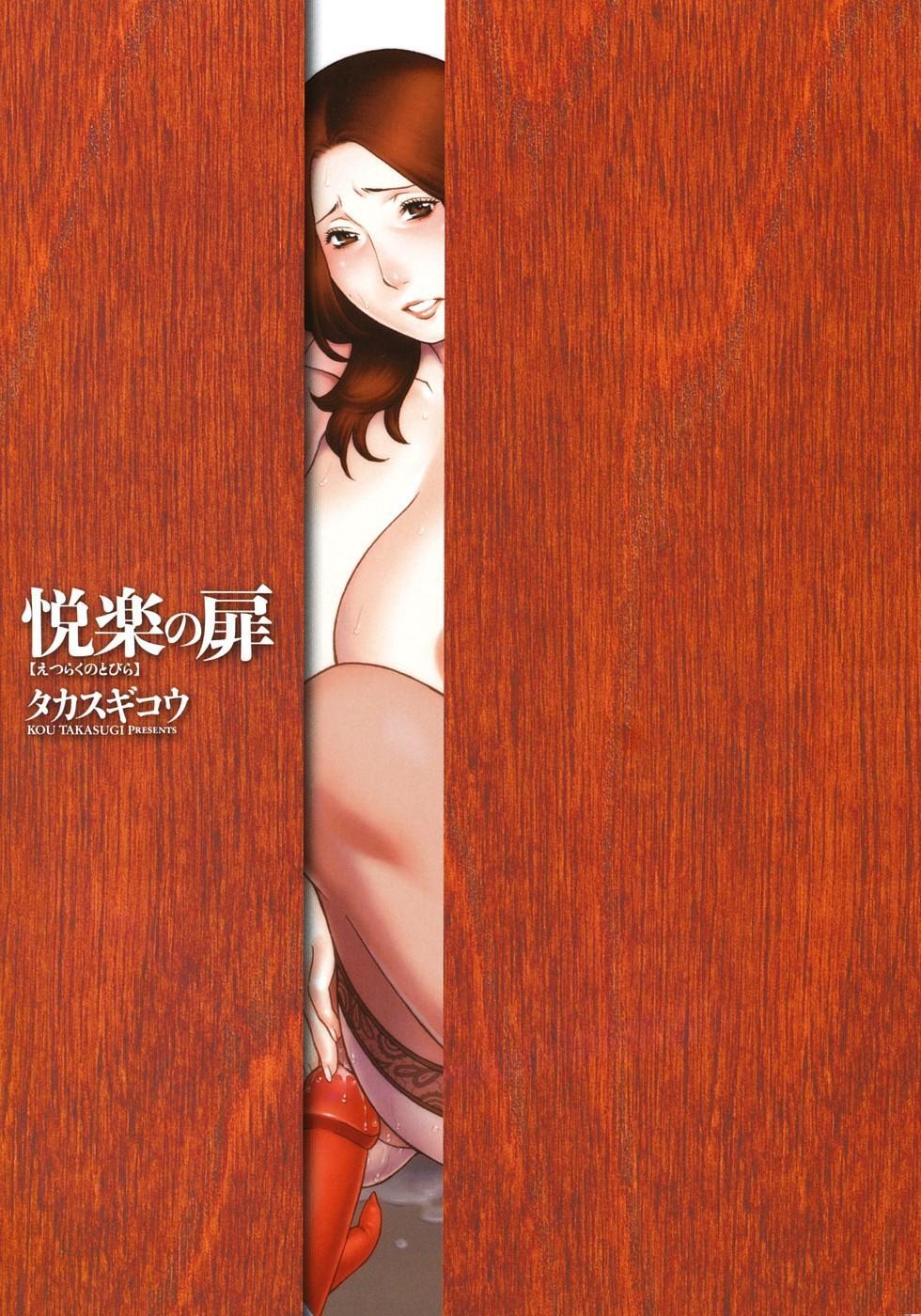 Etsuraku no Tobira - The Door of Sexual Pleasure 3