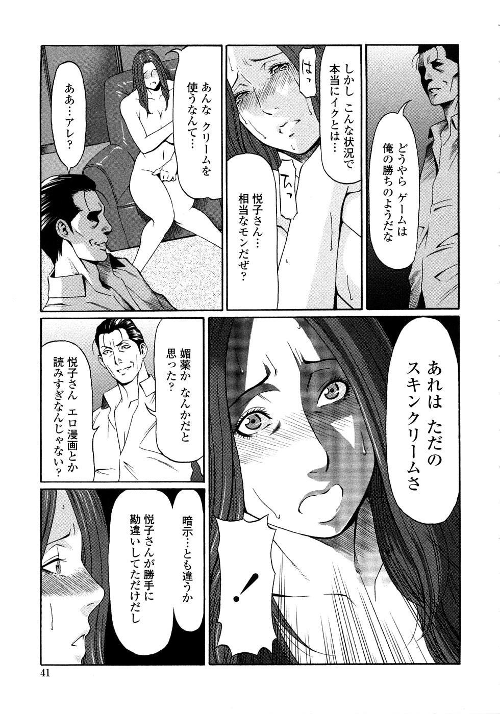 Etsuraku no Tobira - The Door of Sexual Pleasure 39