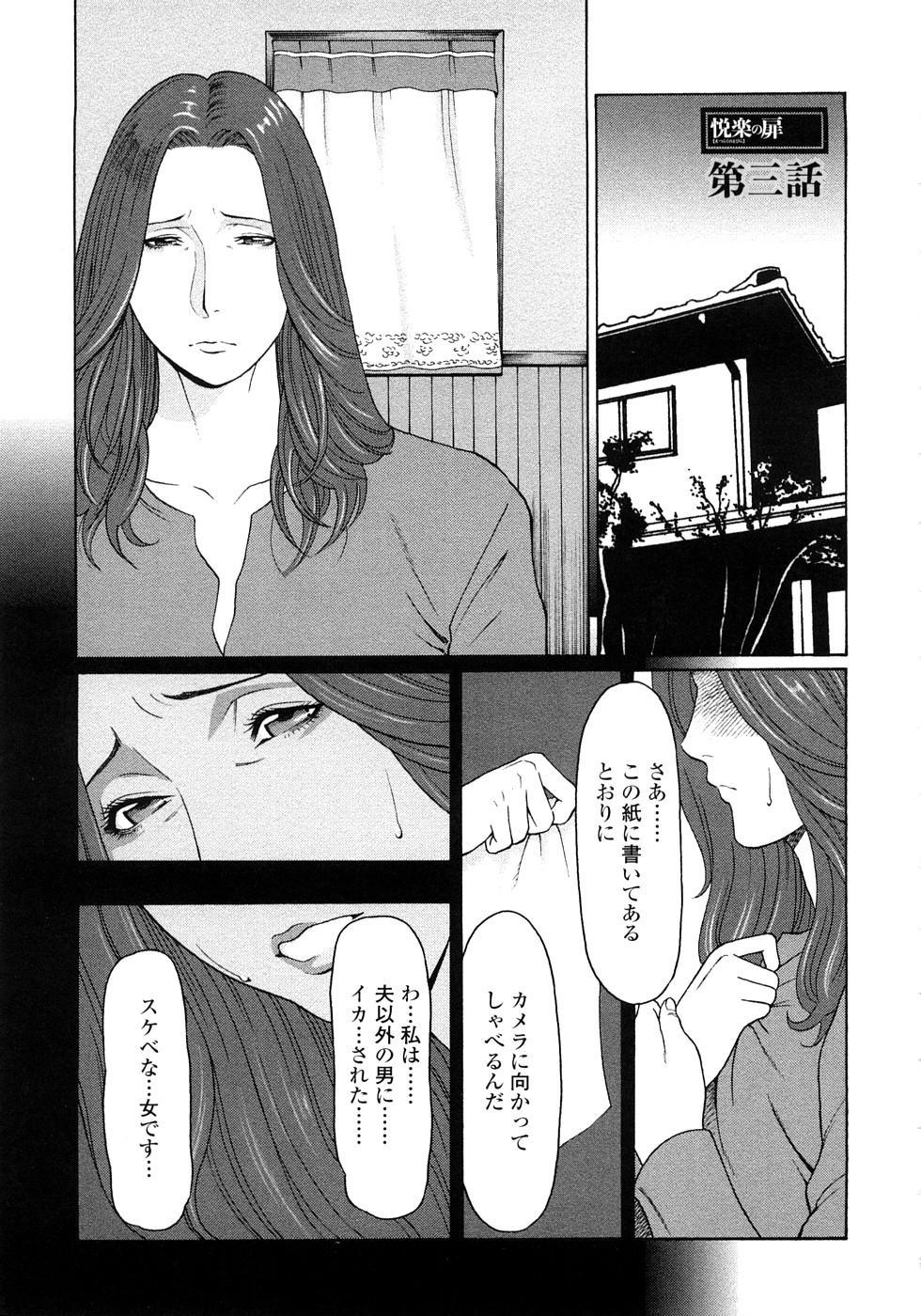 Etsuraku no Tobira - The Door of Sexual Pleasure 41