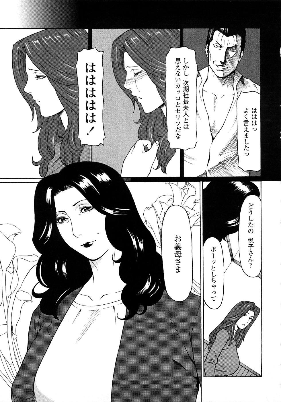 Etsuraku no Tobira - The Door of Sexual Pleasure 43