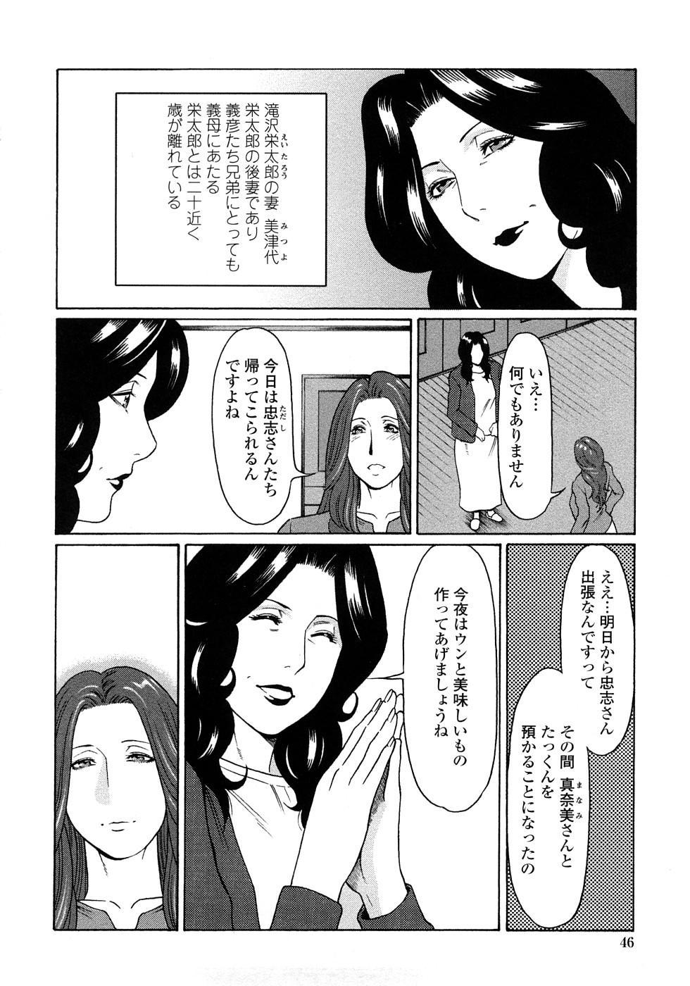 Etsuraku no Tobira - The Door of Sexual Pleasure 44