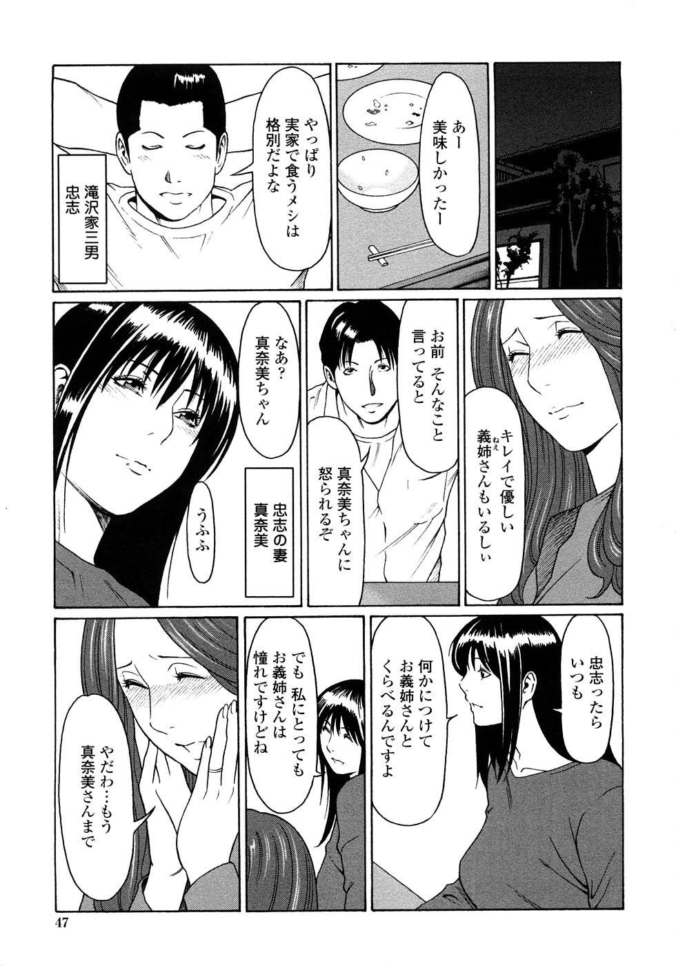 Etsuraku no Tobira - The Door of Sexual Pleasure 45