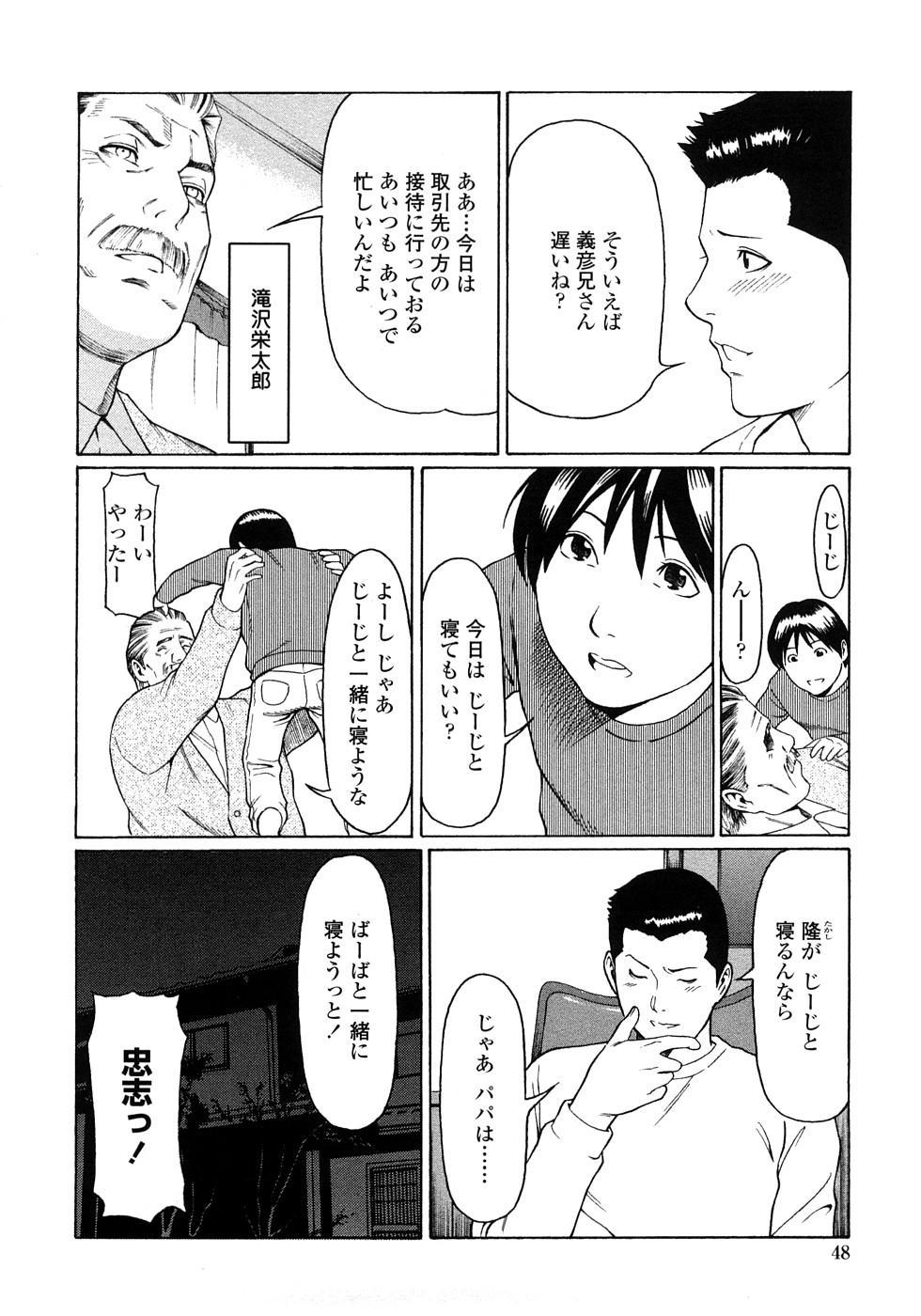 Etsuraku no Tobira - The Door of Sexual Pleasure 46