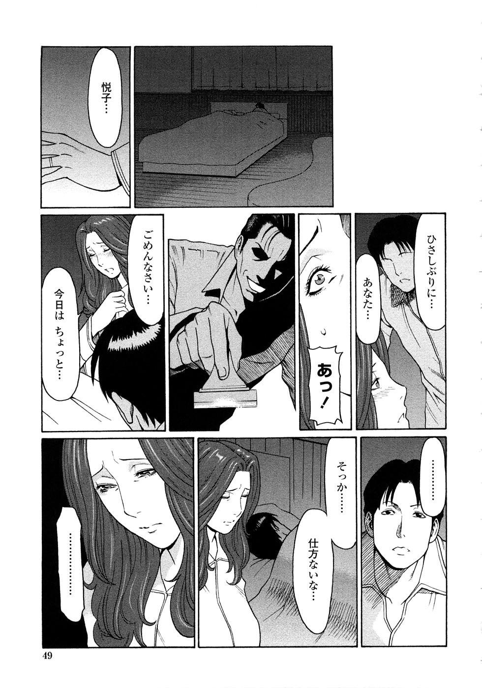 Etsuraku no Tobira - The Door of Sexual Pleasure 47