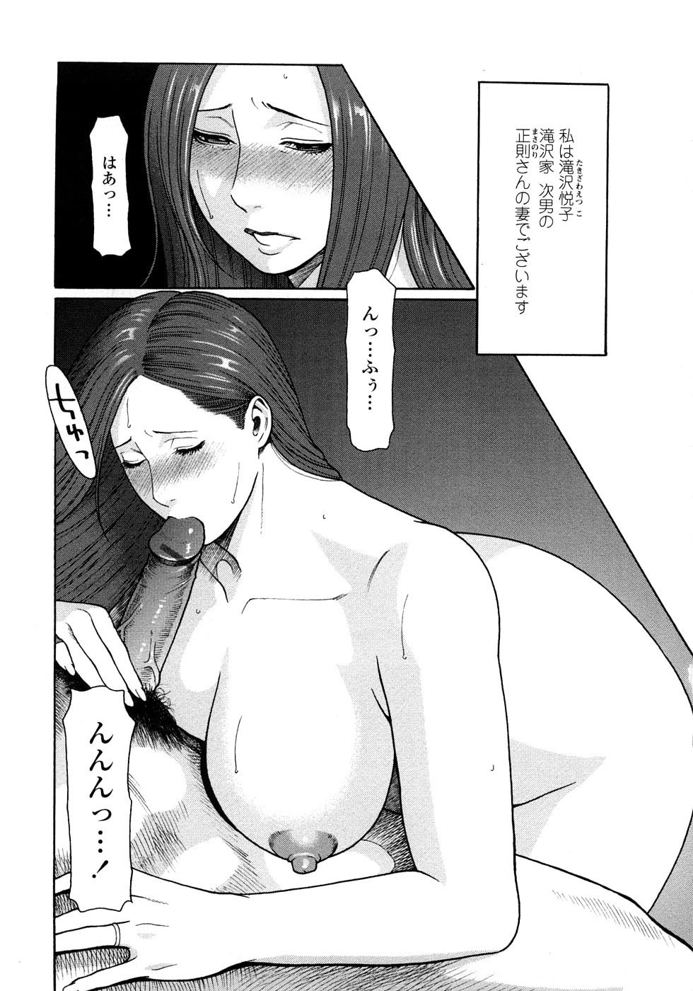 Etsuraku no Tobira - The Door of Sexual Pleasure 5
