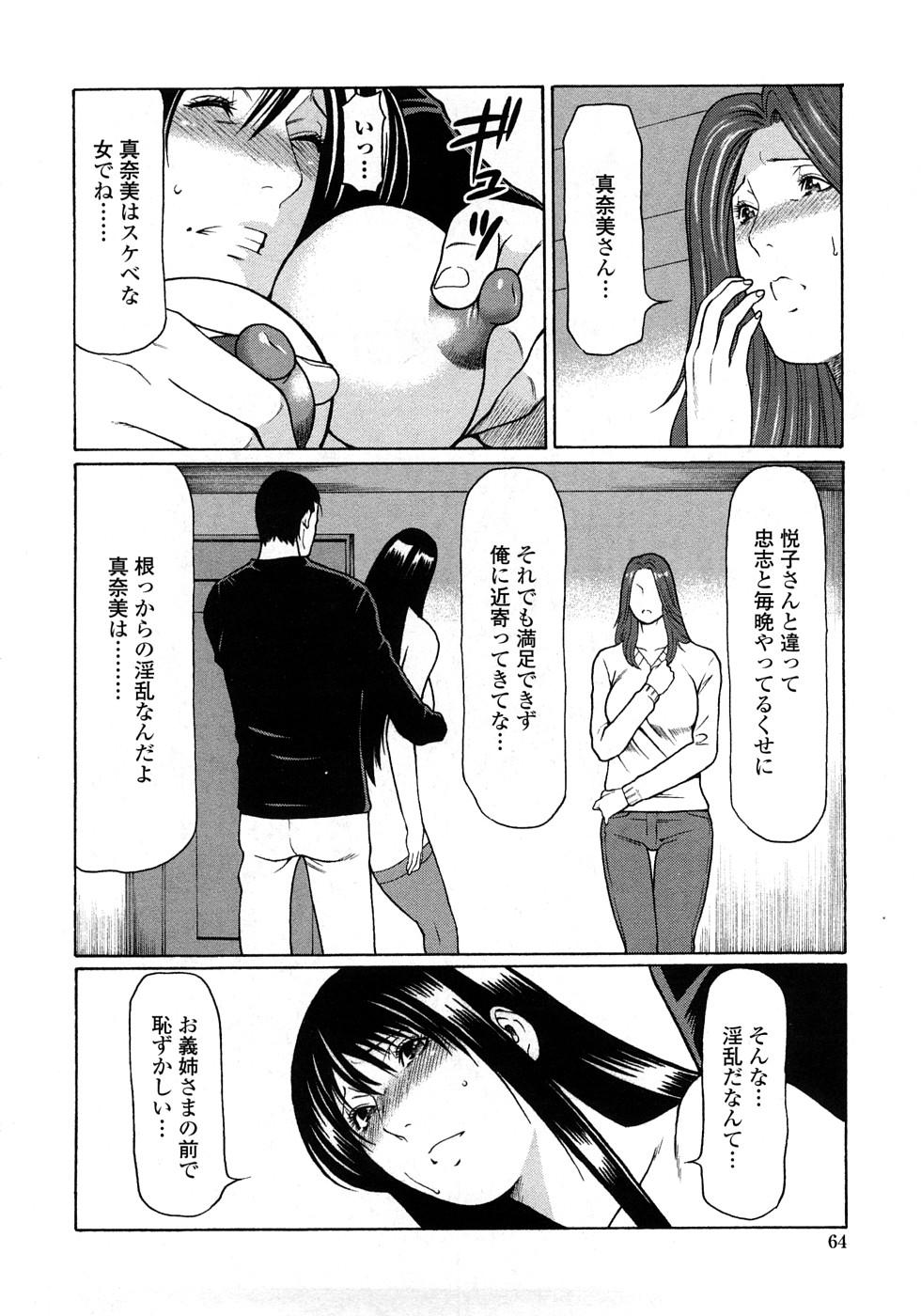 Etsuraku no Tobira - The Door of Sexual Pleasure 62