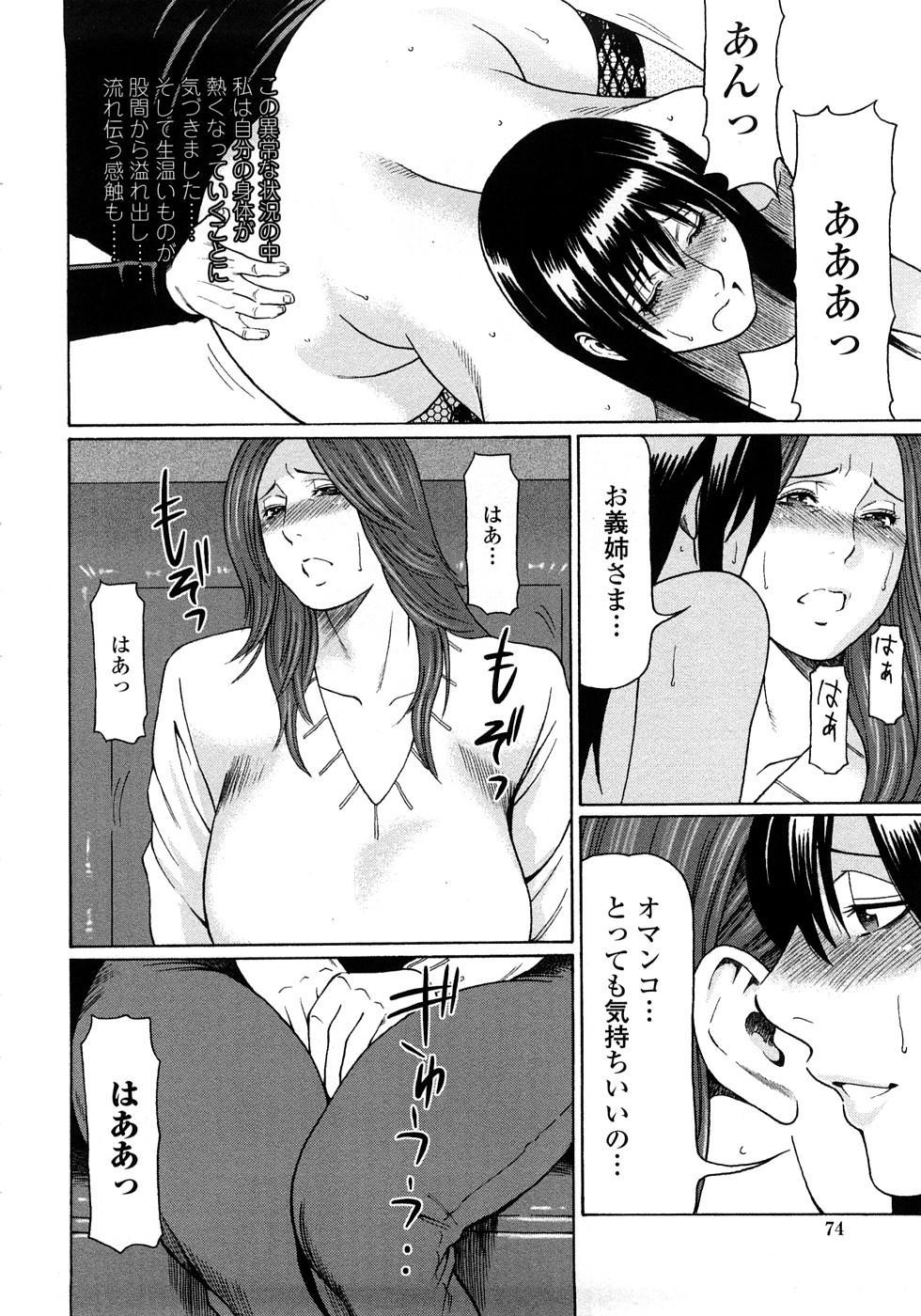 Etsuraku no Tobira - The Door of Sexual Pleasure 72