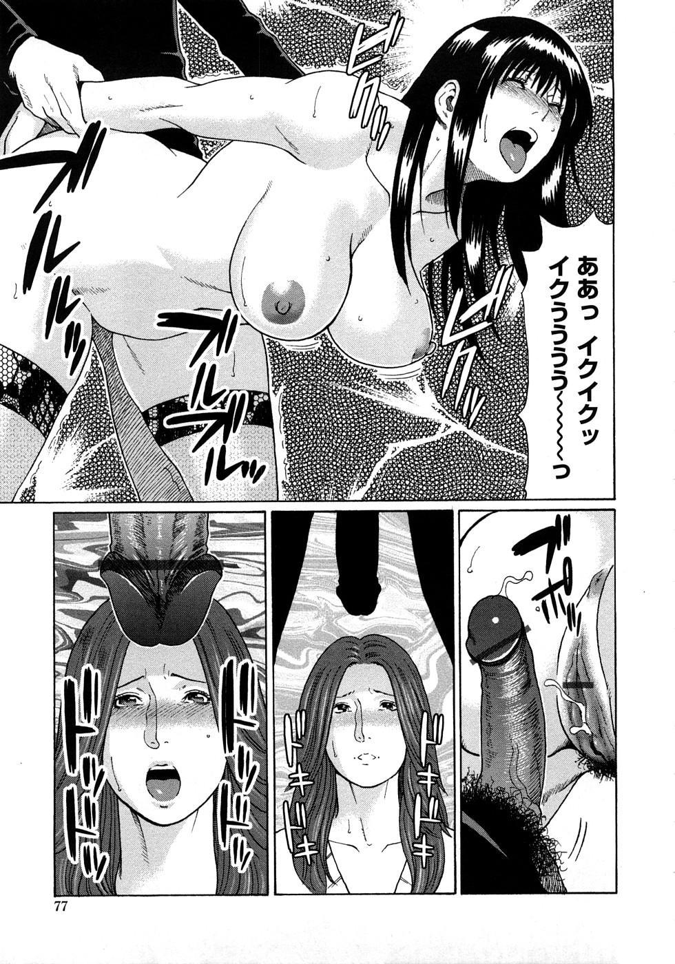Etsuraku no Tobira - The Door of Sexual Pleasure 75