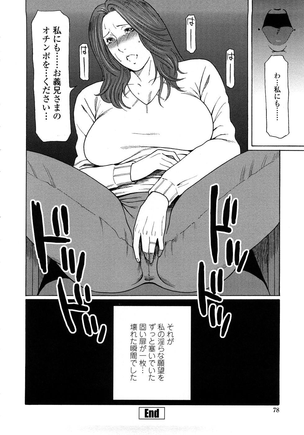 Etsuraku no Tobira - The Door of Sexual Pleasure 76
