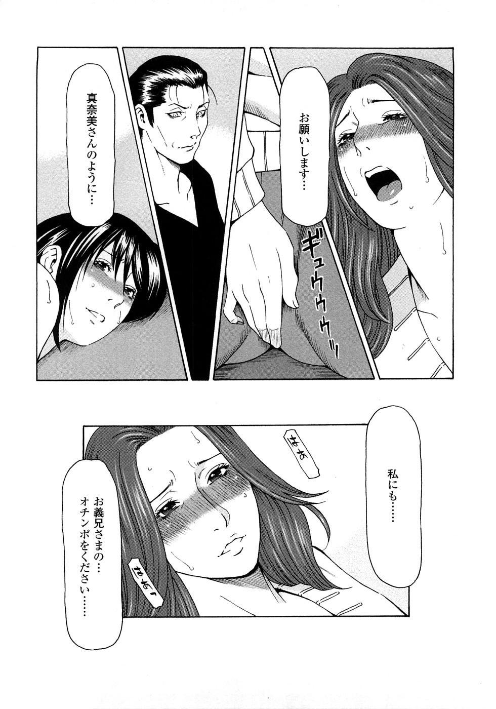 Etsuraku no Tobira - The Door of Sexual Pleasure 77