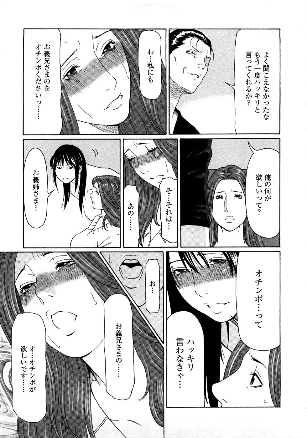 Etsuraku no Tobira - The Door of Sexual Pleasure 79