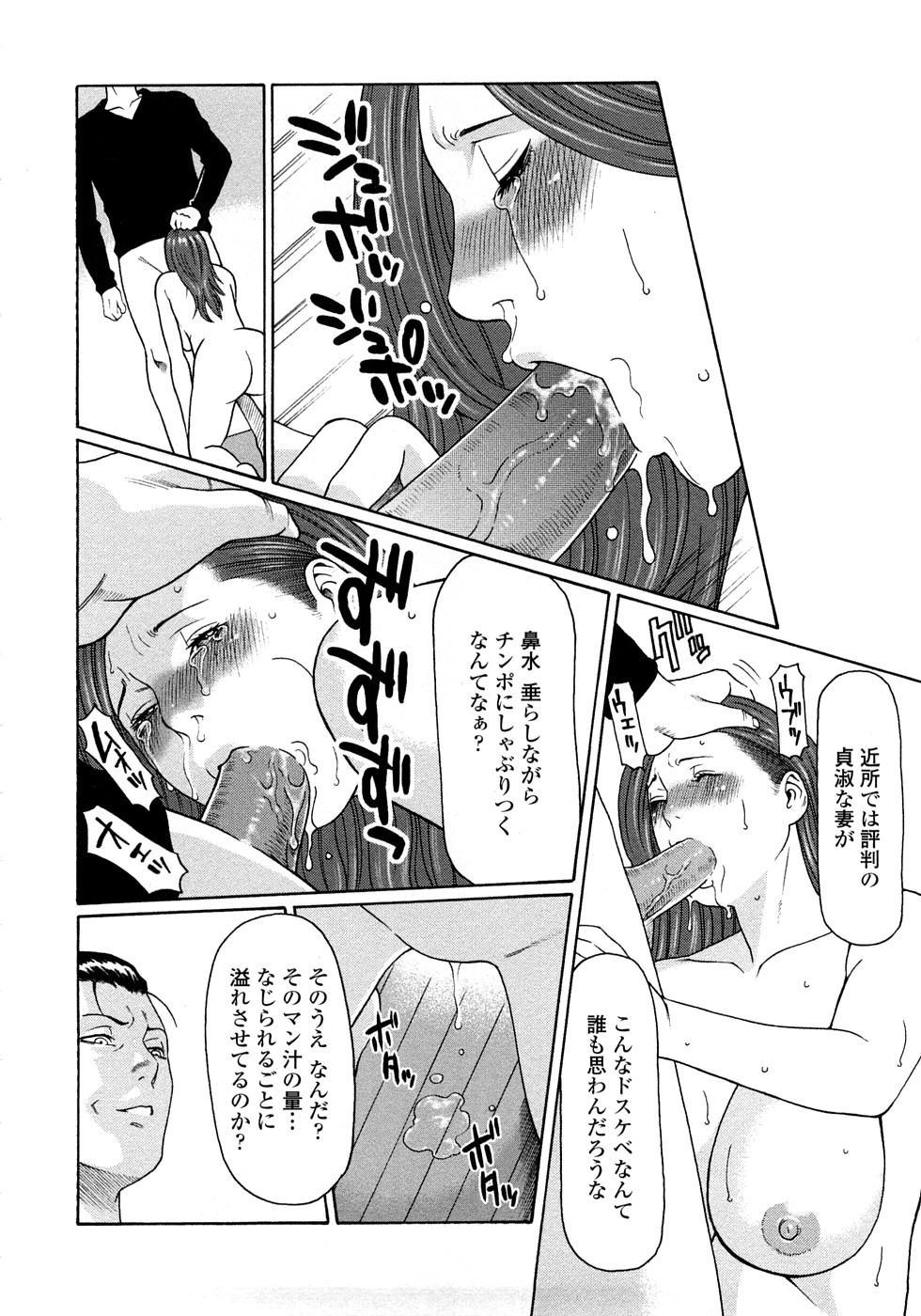 Etsuraku no Tobira - The Door of Sexual Pleasure 84