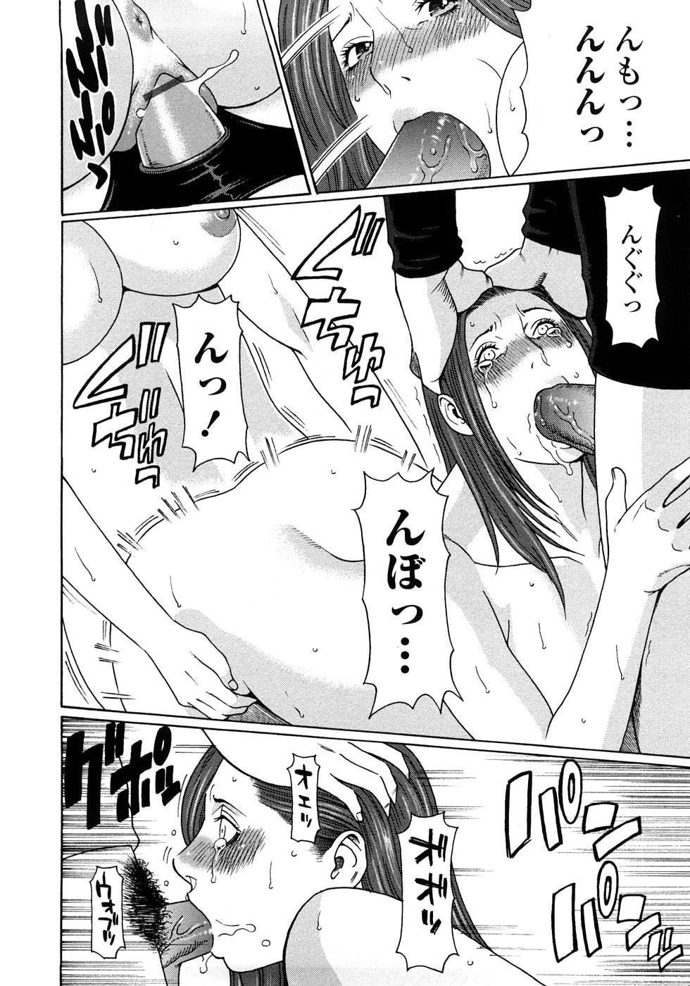 Etsuraku no Tobira - The Door of Sexual Pleasure 88