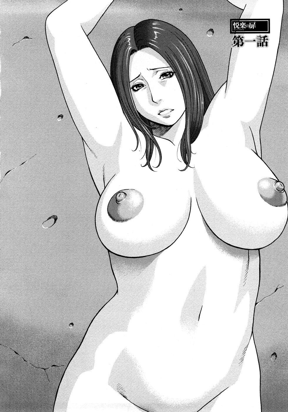 Etsuraku no Tobira - The Door of Sexual Pleasure 8
