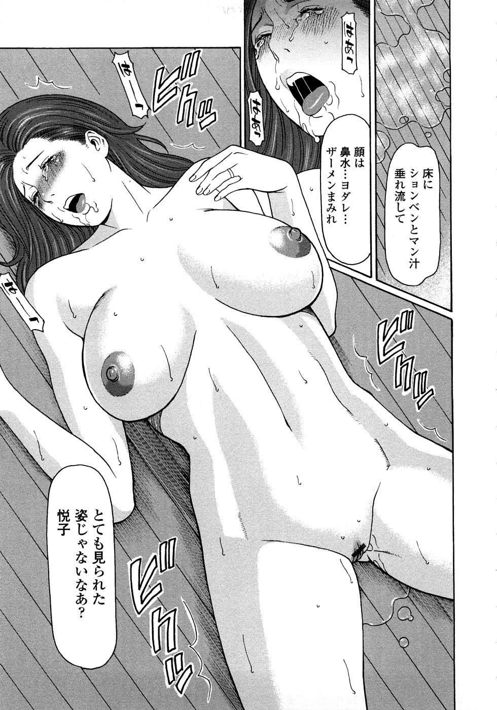 Etsuraku no Tobira - The Door of Sexual Pleasure 91