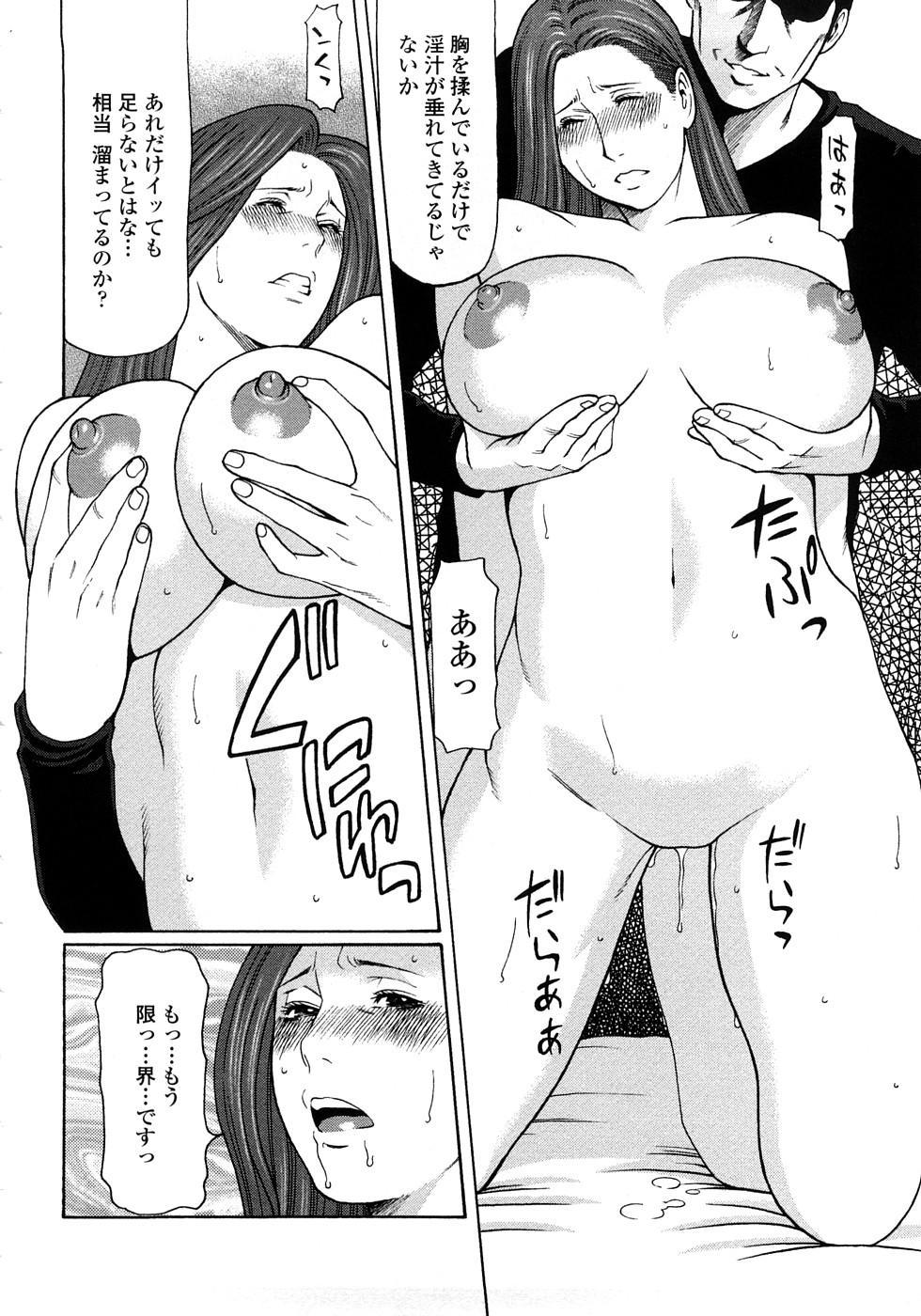 Etsuraku no Tobira - The Door of Sexual Pleasure 98