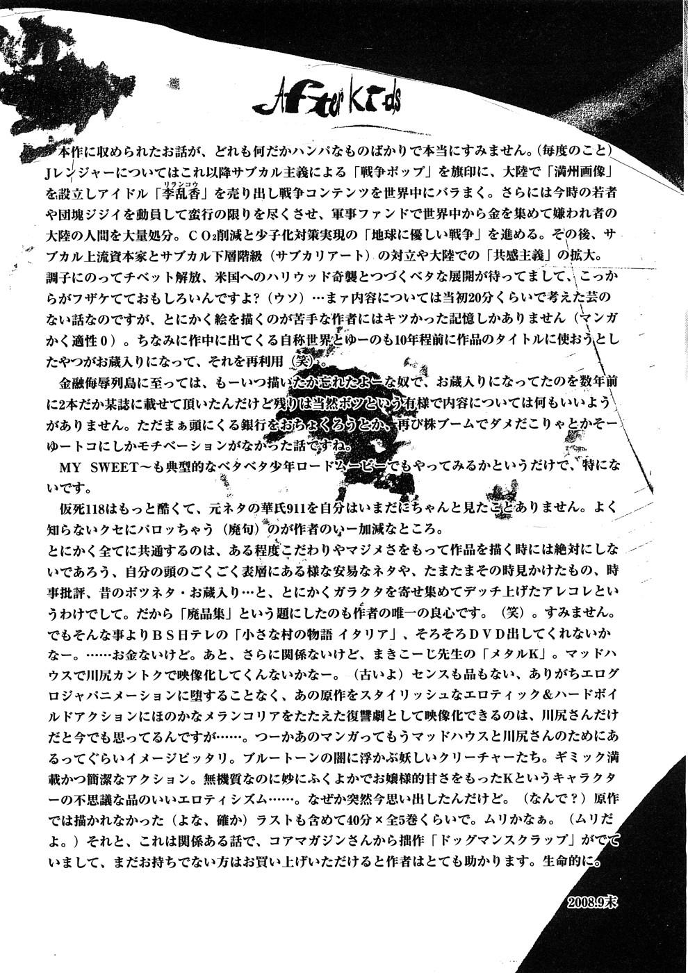 Yosuteinu Haihin Shuu II 209