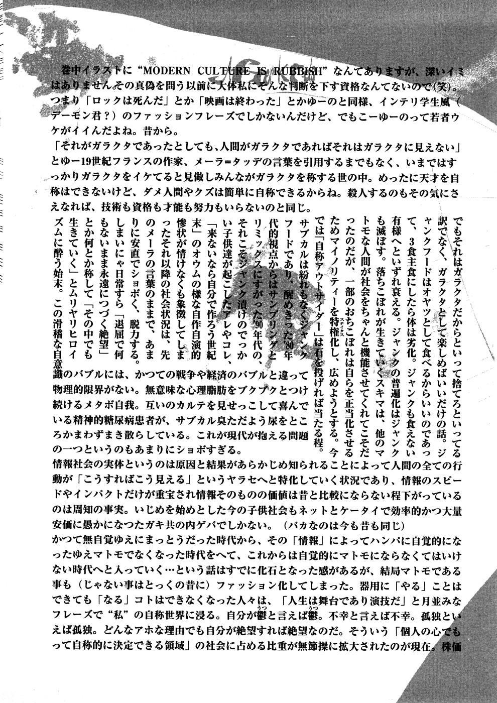 Yosuteinu Haihin Shuu II 210