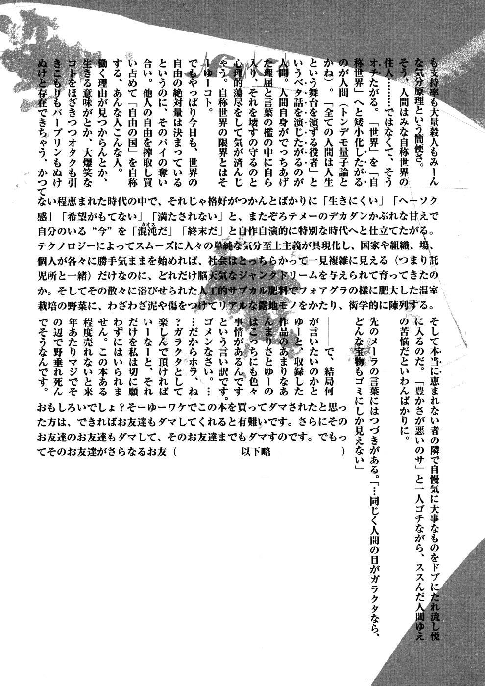 Yosuteinu Haihin Shuu II 211