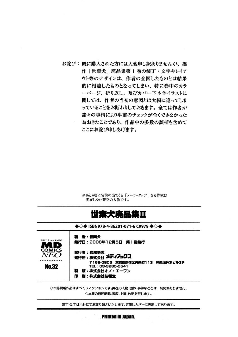 Yosuteinu Haihin Shuu II 212