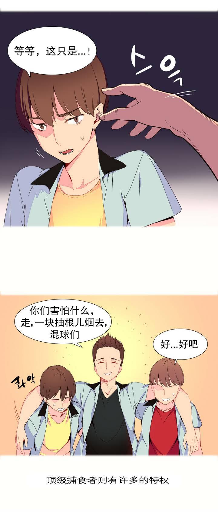 [Rozer] 一个由我统治的世界(A World that I Rule) Ch.1-3 [Chinese] 10