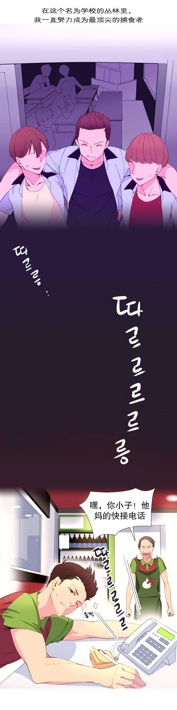 [Rozer] 一个由我统治的世界(A World that I Rule) Ch.1-3 [Chinese] 12