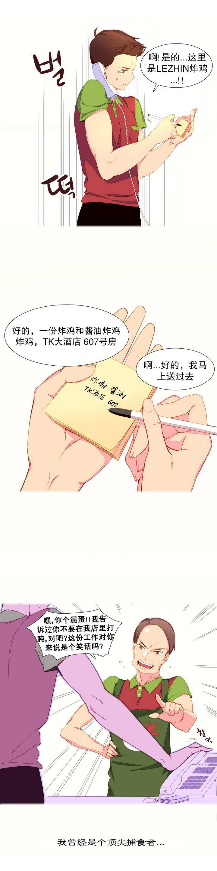 [Rozer] 一个由我统治的世界(A World that I Rule) Ch.1-3 [Chinese] 13