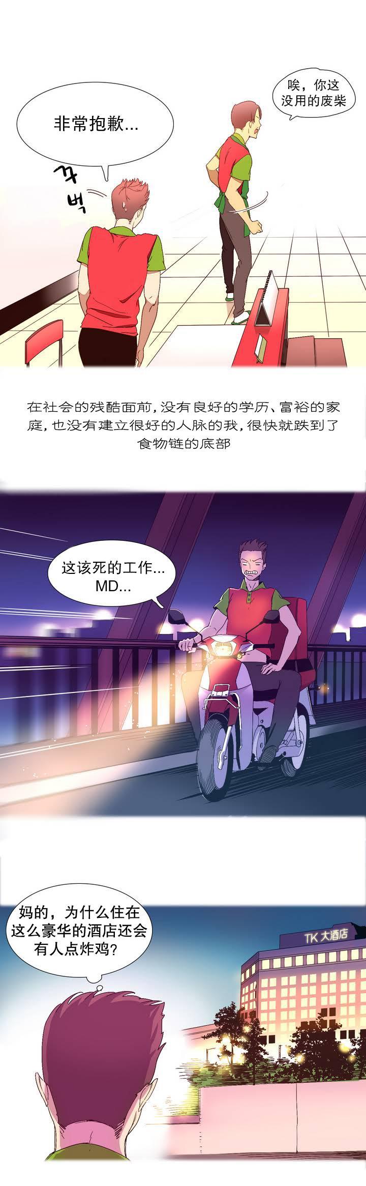 [Rozer] 一个由我统治的世界(A World that I Rule) Ch.1-3 [Chinese] 14