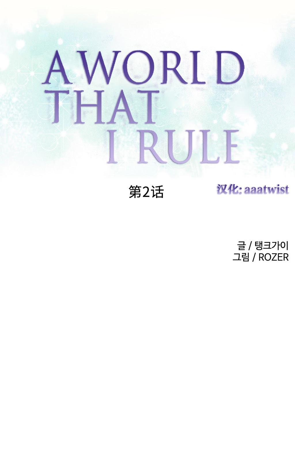 [Rozer] 一个由我统治的世界(A World that I Rule) Ch.1-3 [Chinese] 22