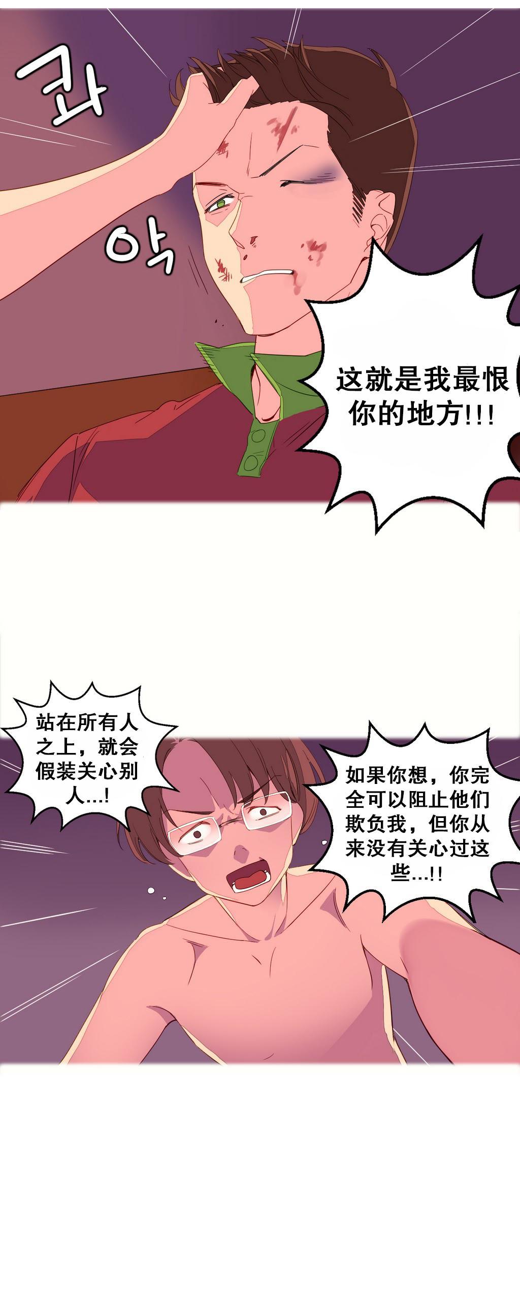 [Rozer] 一个由我统治的世界(A World that I Rule) Ch.1-3 [Chinese] 30