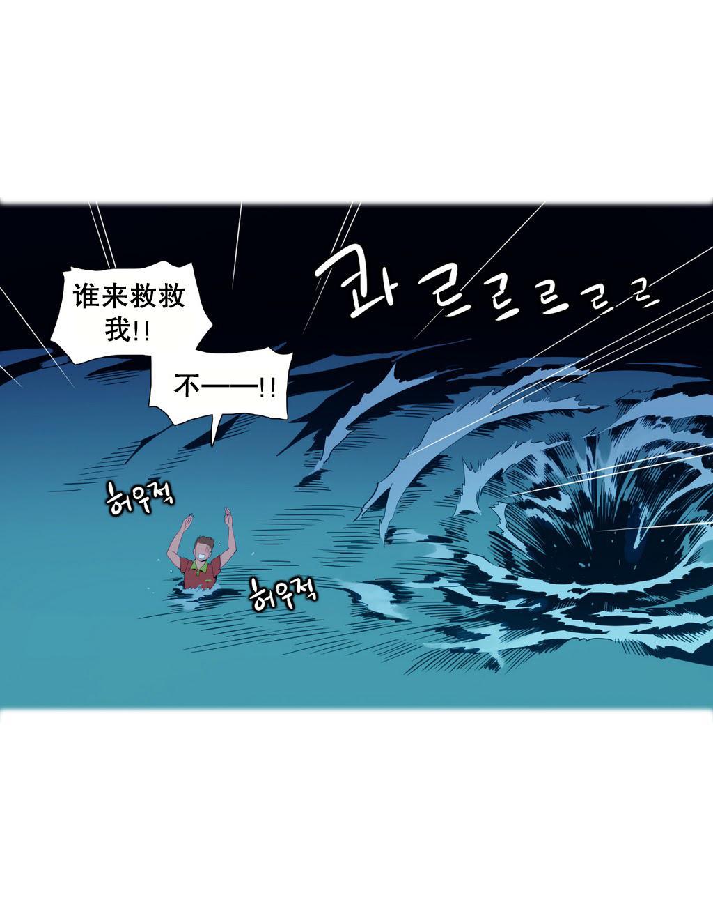[Rozer] 一个由我统治的世界(A World that I Rule) Ch.1-3 [Chinese] 37