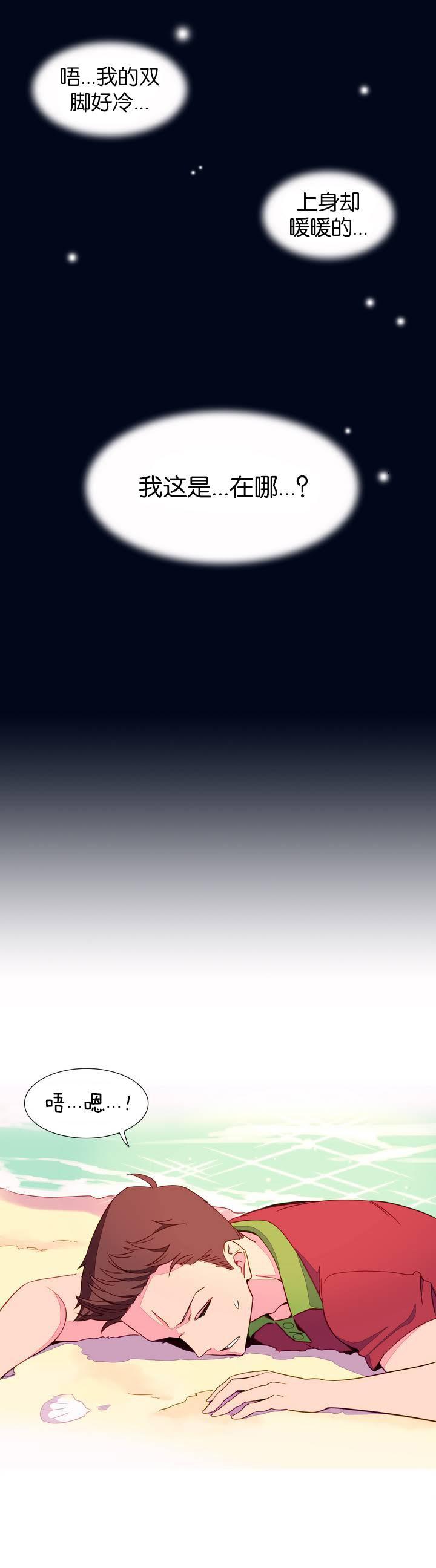 [Rozer] 一个由我统治的世界(A World that I Rule) Ch.1-3 [Chinese] 3